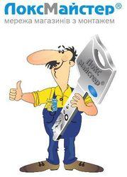 ЛоксМайстер® -Замки,  двері,  сейфи,  складні механічні ключі