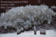 Продаем вторичные гранулированные полимеры ПВД, ПП, ПС, ПНД