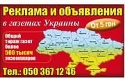 Объявления и реклама в газете Черновцы