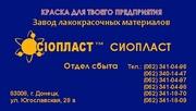 ХС-1169 Эмаль хс-1169 эмаль ХС-1169 краска   Эмаль  ХС-1169 – производ