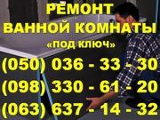 Ремонт ванной комнаты Черновцы. Ремонт ванная комната под ключ