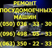 Ремонт посудомоечных машин Черновцы. Ремонт посудомоечной машины