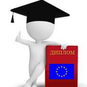 Подтверждение Вашего диплома ВУЗа в Европе – карьера без границ!