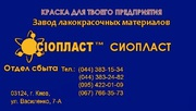 Эмаль ВЛ+ 515- эм*ль ВЛ_515,  эмаль ВЛ,  515+ВЛ-515  DAэмаль  б-эп-433