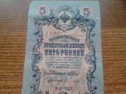 кредитный билет  10 и 5 рублей 1909г