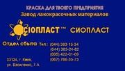 Эмаль ХВ785 от производственного предприятия Сиопласт