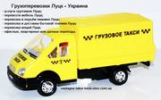 Перевезення вантажів по Луцьку та областях України