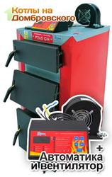 Твердотопливный котёл KOS-Ekonom 17 с автоматикой и вентиляторо