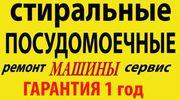 Ремонт холодильников,  стиральных машин,  телевизоров Черновцы