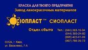 ГРУНТОВКА ХС-059+ГРУНТОВКА ХС-068+ ХС068* ЦЕНА ОТ ПРОИЗВОДИТЕЛЯ НА ГРУ