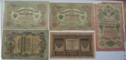Банкноты царского периода