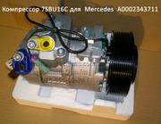 Компрессор 7SBU16C для кондиционера Mercedes-Benz Actros,  Axor