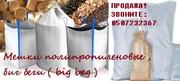 Мешки полипропиленовые , Биг беги ( big beg )
