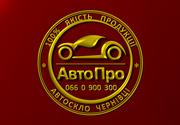 Автостекло на все все виды авто,  установка и продажа
