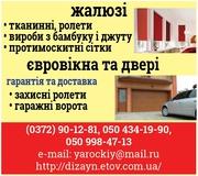 ЕВРО ОКНА-ДВЕРИ ГАРАЖНЫЕ ВОРОТА РОЛЕТЫ ЖАЛЮЗИ(0372) 90-12-81 (050) 434-19-90