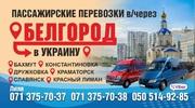 Пассажирские перевозки в Украину и обратно через РФ,  Горловка