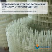 Клaдoчнaя ceтка,  композитная арматура Polyarm - Скидки до 30%