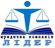 ЮРИДИЧЕСКАЯ КОМПАНИЯ «ЛИДЕР»